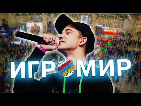 ИГРОМИР 2017 И COMIC CON В МОСКВЕ !
