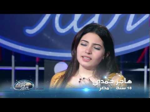 Arab Idol - تجارب الاداء - هاجر حمدي