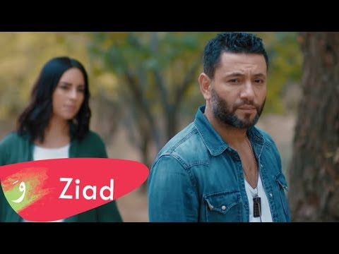Ziad Bourji - Shou Helou [Music Video] / زياد برجي -  شو حلو