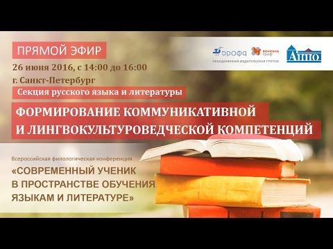 Формирование личности на уроках русского языка: текст, культура, речевая среда