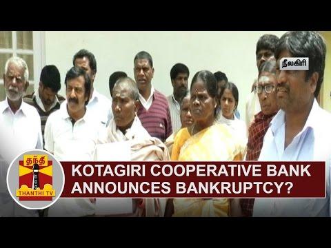 Kotagiri-Government-Cooperative-Bank-announces-bankruptcy--Thanthi-TV