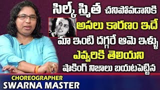 Video సిల్క్ స్మిత చనిపోవడానికి అసలు కారణాలు | Dance Master Swarna About Silk Smitha Life | Telugu World MP3, 3GP, MP4, WEBM, AVI, FLV Februari 2019