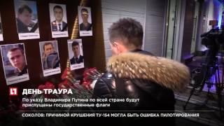 Обломки Ту - 154 могут находиться в Абхазии