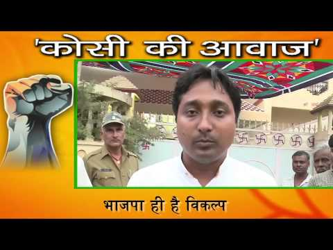 'Kosi ki Awaaz'_1 - [Nand Kishore Yadav's visit to Kosi region]