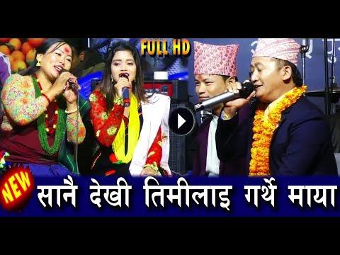 (''बासी ढिडो खाइन्थो बाढेर'' Shanti Shree Pariyar & Rajan Gurung बबाल दोहोरी || New Live Dohori - Duration: 11 minutes.)