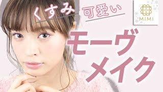 くすみカラーがこなれ可愛い♡ワントーンモーヴメイク 松川あい編♡MimiTV♡~trend mauve makeup~