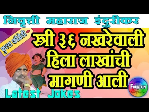 Indurikar Maharaj Comedy Kirtan 2017   स्त्री ३६ नखरेवाली    Nivrutti Maharaj indurikar kirtan