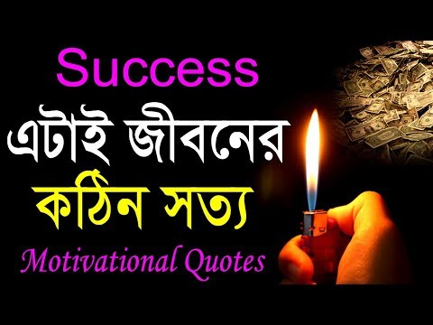 Life quotes - এটাই সফলতার কঠিন সত্যি  success Quotes in life in bangla  success  Motivational Video in Bangla