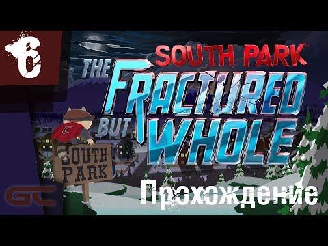 South Park: The Fractured but Whole ● ПРОХОЖДЕНИЕ #6 ● НОВЫЕ УМЕНИЯ