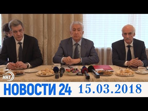 Новости Дагестан за 15. 03. 2018 год. - DomaVideo.Ru