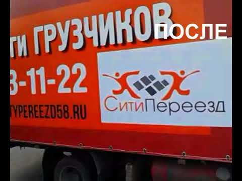 Тент с рекламой 3 борта ИП Рябов Пенза