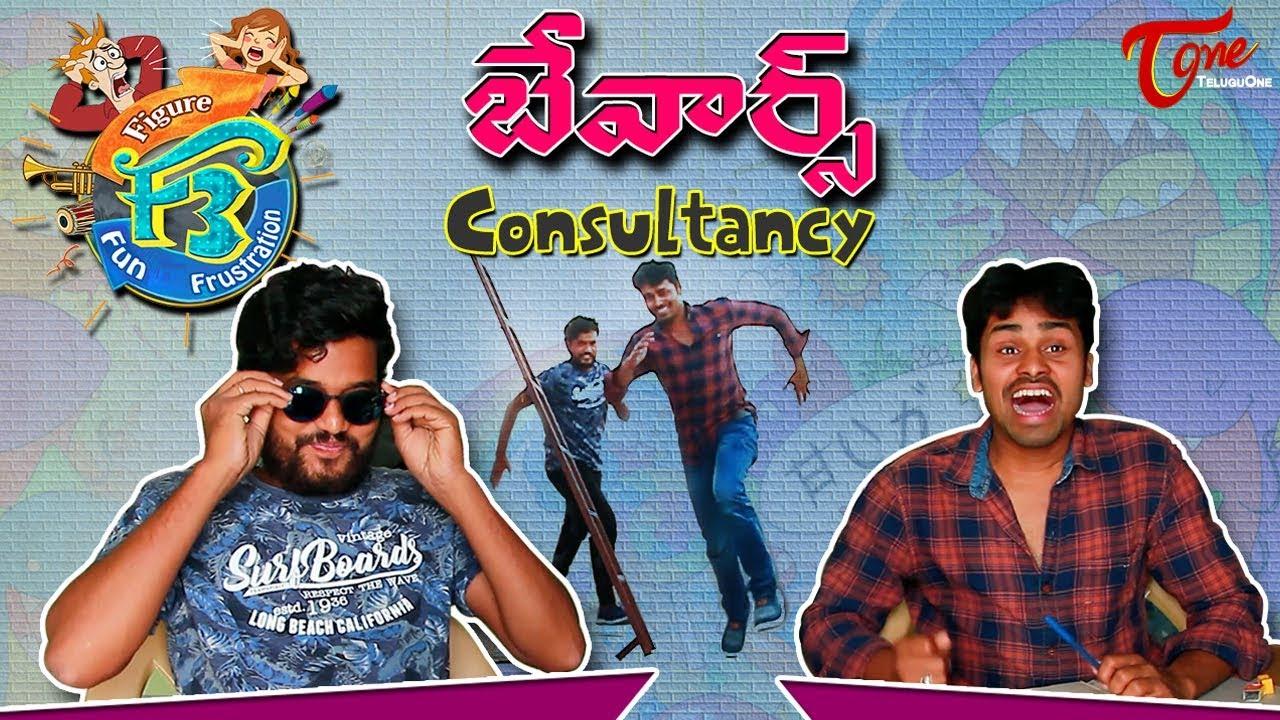 F3 - Bewars Consultancy - Telugu Comedy Web Series - Epi