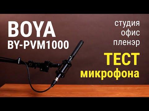 Микрофон-пушка BOYA BY-PVM1000 – тест в различных ситуациях съёмки