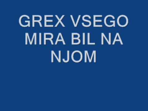 GREX VSEGO MIRA BIL NA NJYOM (видео)