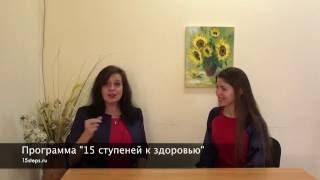 15 ступеней к здоровью Интервью с Еленой Афониной