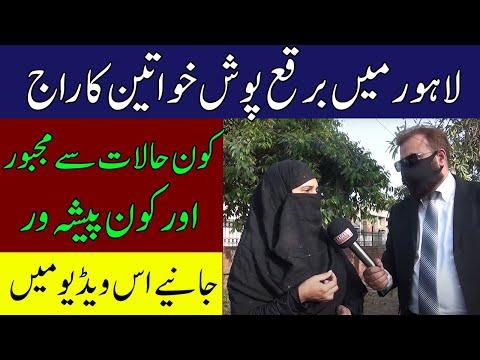 لاہورمیں برقع پوش خواتین کا راج