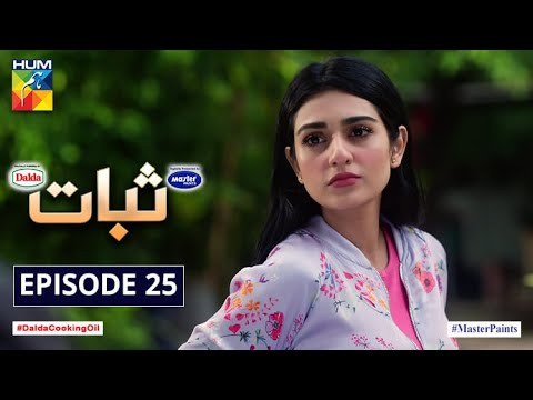 Sabaat Episode 25   Digitally Presented by Master Paints   Digitally Powered by Dalda   HUM TV Drama