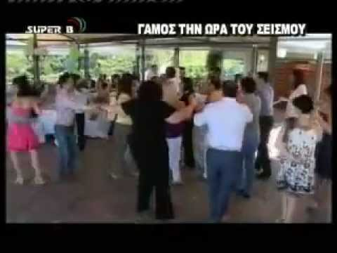 Earthquake during a Greek Wedding - Hilarious!