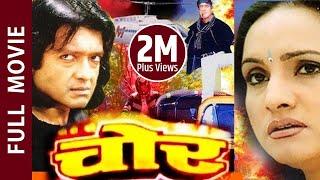 "Video Nepali Movie - ""Chor"" Full Movie    Rajesh Hamal, Bipana Thapa    Nepali Movie 2016 Full Movie MP3, 3GP, MP4, WEBM, AVI, FLV Juni 2018"