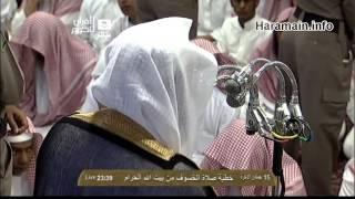 مكة المكرمة II البيت الحرام II خطبه صلاة الخسوف 15-6-1434هـ