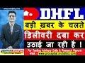 DHFL SHARE बड़ी ख़बर के चलते डिलीवरी दबा कर उठाई जा रही है   DHFL Share Price   DHFL Latest News