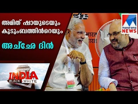 Ache Din for Amith Shah and his family | India Black and White | Manorama News