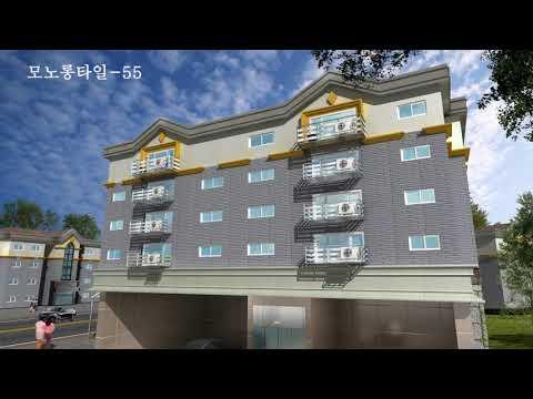다윗스톤 영상(3D체험- 6) 빌라