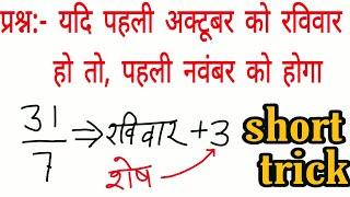 Calendar ( कैलेंडर) reasoning tricks for railway group d || ssc bank po ssc gd| ||  rrc exam