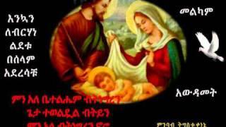 Ethiopian Orthodox Tewahedo Church Spiritual Poem BETHLEHE By Tigistu Keneni