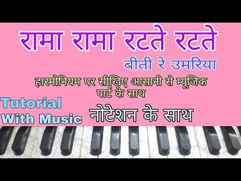 रामा रामा रटते रटते बीती रे उमरिया   Rama Rama Ratate Ratate   Harmonium Notes   Tutorial   