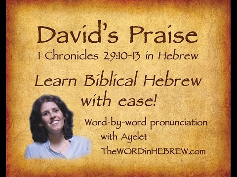 David's Praise In Hebrew (1 Chronicles 29:10-13)