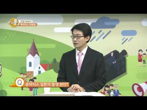 제목이 영남방송 건강이야기 '류마티스내과 김지훈 과장'인 11643번 글의 대표사진