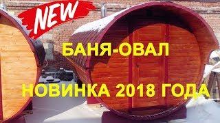 Баня-Овал новинка 2018 года