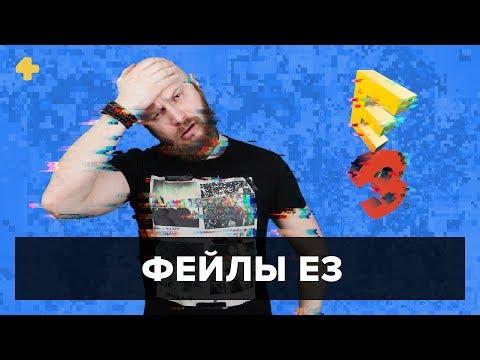 Спецматериал — Фейлы E3