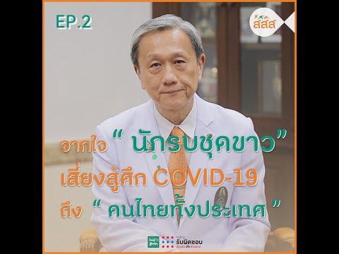 """จากใจนักรบชุดขาว เสี่ยงสู้ศึก COVID 19 ถึงคนไทยทั้งประเทศ Ep.2 เปิดใจ """"นักรบชุดขาว"""" ด่านหน้าสู้ศึก COVID 19 เสี่ยงที่สุด เพื่อคนไทยทั้งประเทศ  อย่าปล่อยให้ """"บุคลากรทางการแพทย์"""" ต้องสู้เพียงลำพัง  สิ่งใด?  ที่แนวหลังอย่าง """"พวกเรา"""" ทั้ง """"คนทั่วไป"""" และ """"ผู้ติดเชื้อ"""" จะทำได้ เพื่อสู้ไปด้วยกัน...  มาร่วมฟังคำตอบได้จาก ศ.ดร.นพ.ประสิทธิ์ วัฒนาภา คณบดีคณะแพทยศาสตร์ศิริราชพยาบาล มหาวิทยาลัยมหิดล  #Thaihealth #สสส #สุขภาวะ #ไทยรู้สู้โควิด #โควิด #สัญญาว่าจะอยู่บ้าน #สัญญาว่าจะอยู่บ้านต้านโควิด #อยู่บ้านกันนะครับ"""