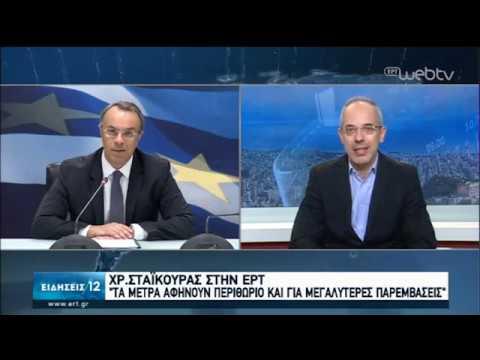 Χρ. Σταϊκούρας στην ΕΡΤ: Τα μέτρα αφήνουν περιθώριο και για μεγαλύτερες παρεμβάσεις | 31/03/20 | ΕΡΤ