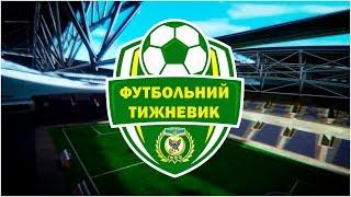 Футбольний тижневик, №2, 10.10.2019