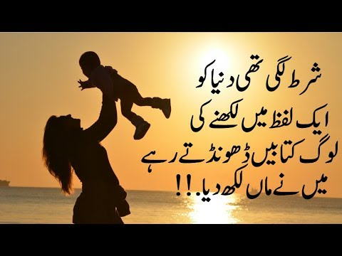 Quotes about friendship - Maa ki shan new  Mother quotes in urdu with images  Rj Laila  aqwal e zareenUrdu Quotes audio