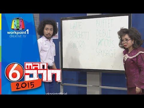 (with ENG SUB) ครูเพ็ญศรี | ตุ๊กกี้สอนภาษาอังกฤษ ภาค 2 Learning English with Teacher Phensri