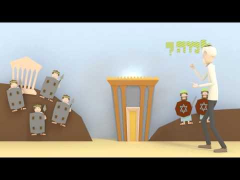סרטון אנימציה לחנוכה