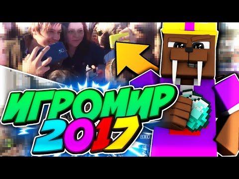 Я ЕДУ НА ИГРОМИР 2017! + СХОДКА ПОДПИСЧИКОВ В МОСКВЕ! - Hypixel Sky Wars Minecraft