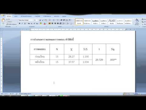 how to calculate t test by spss