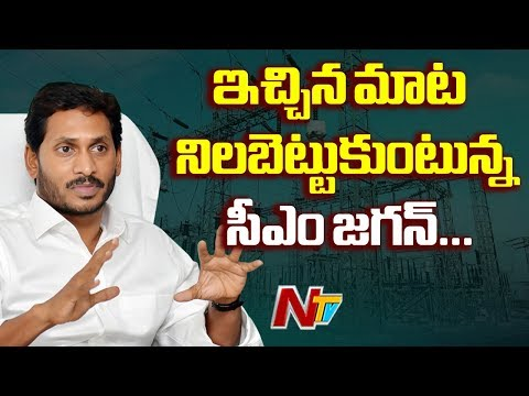 YS Jagan Govt Working on 9 Hours Power Supply to Farmers in Day Time