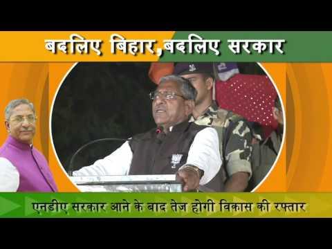 एनडीए सरकार आने के बाद तेज होगी विकास की रफ्तार : Nand Kishore Yadav