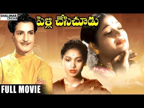 Pelli Chesi Choodu Full Length Telugu Movie || N.T. Rama Rao, G. Varalakshmi, Savitri
