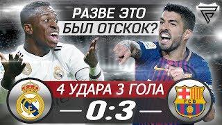 ГДЕ БЫЛ МЕССИ? • Могучий РЕАЛ • Умная БАРСА • Реал Мадрид Барселона 0 3 обзор матча