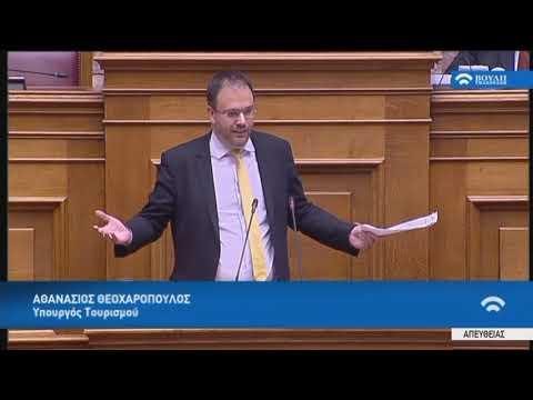 Αθ.Θεοχαρόπουλος (Υπουργός Τουρισμού)(Ψήφος εμπιστοσύνης στην Κυβέρνηση)(10/05/2019)