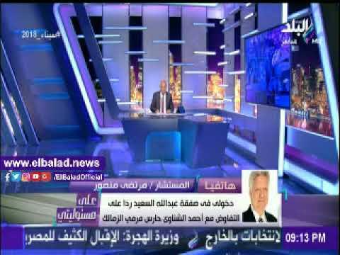 مرتضى منصور: ما حصل في صفقة عبد الله السعيد يعكر صفو علاقات مصر والسعودية