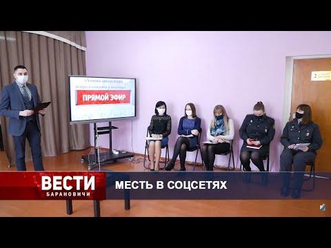 Вести Барановичи 02 февраля 2021.