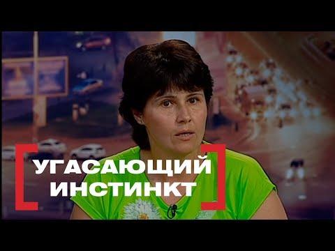 Угасающий инстинкт. Касается каждого эфир от 10.07.2018 - DomaVideo.Ru